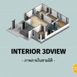 KHS | Revit | INTERIOR 3DView (ภาพภายในสามมิติ)